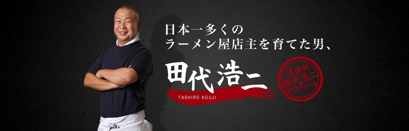 【優勝軒 田代浩二プロフィール】日本一多くのラーメン屋店主を育てた男、田代浩二(TASHIRO KOUJI)