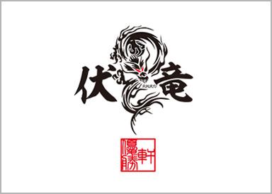ブランド紹介[BRAND]伏竜