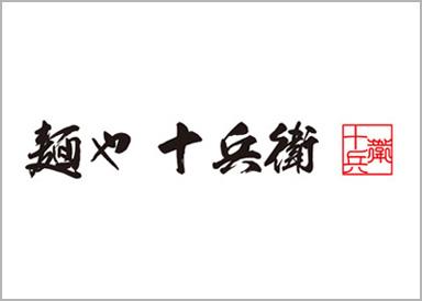 ブランド紹介[BRAND]麺や十兵衛
