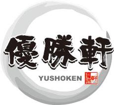 優勝軒[YUSHOKEN]