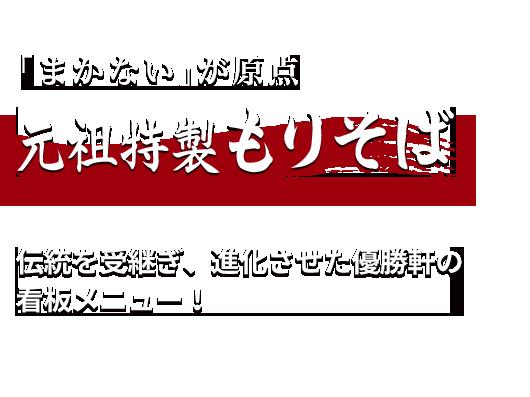 【「まかない」が原点】元祖特製もりそば [伝統を受継ぎ、進化させた優勝軒の看板メニュー!]