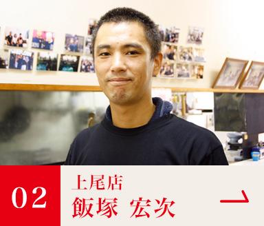 02:上尾店 飯塚 宏次