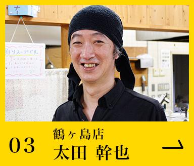 03:鶴ヶ島店 太田 幹也