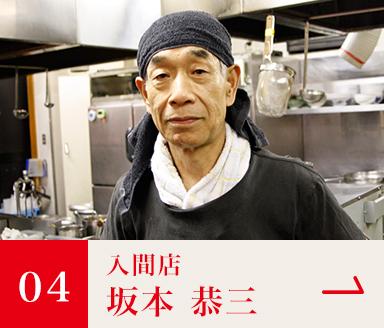 04:入間店 坂本 恭三