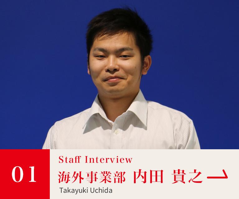 【Staff Interview】01:海外事業部 内田 貴之[Takayuki Uchida]