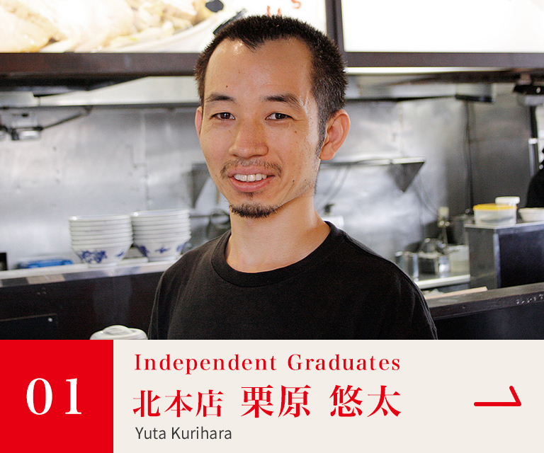 【Independent Graduates】01:北本店 栗原 悠太[Yuta Kurihara]