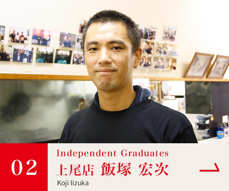 【Independent Graduates】02:上尾店 飯塚 宏次[Koji Iizuka]