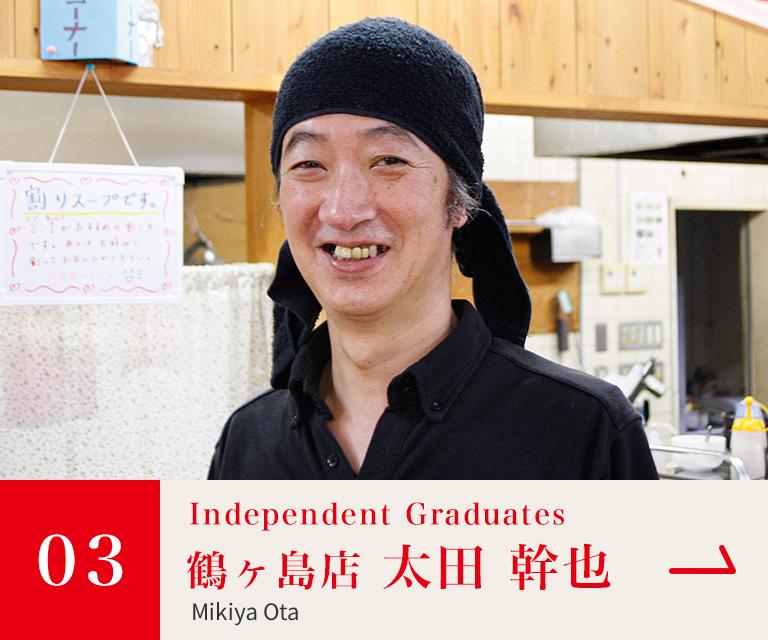 【Independent Graduates】03:鶴ヶ島店 太田 幹也[Mikiya Ota]