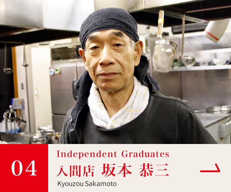 【Independent Graduates】04:入間店 坂本 恭三[Kyouzou Sakamoto]