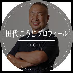 田代こうじプロフィール[PROFILE]