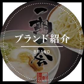 ブランド紹介[BRAND]