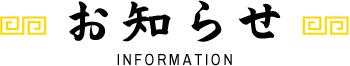 お知らせ[INFORMATION]